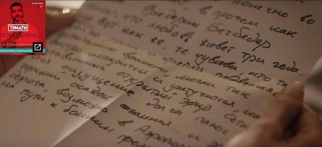 Знайдіть помилки в листі Тіматі з його нового кліпу (3 фото)