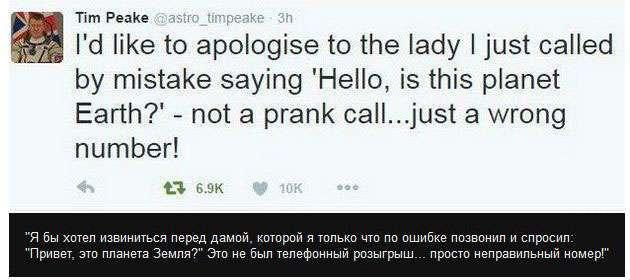 Астронавт Тім Пік помилився номером, телефонуючи дружині з борту МКС (2 фото)