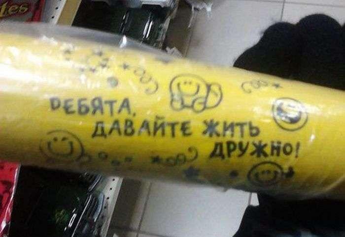 Пригоди бейсбольної біти в Росії (28 фото)