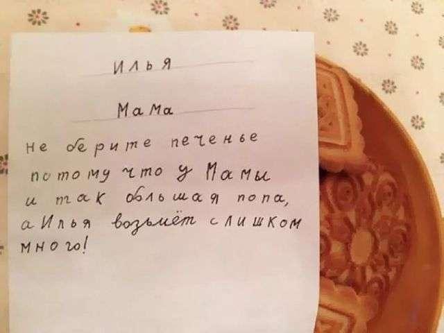 Дитячі записки (29 фото)