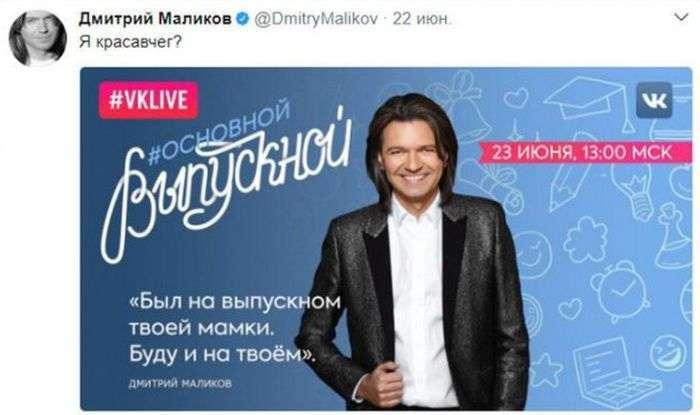 Іронічні твіти від Дмитра Малікова (14 скріншотів)