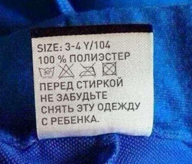 Незвичайні етикетки та інструкції до різних товарах (20 фото)