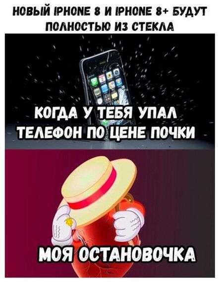 Жарти з приводу виходу нових смартфонів iPhone 8 і iPhone X (21 фото)