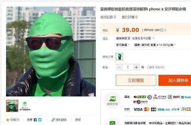 Китайці почали продавати маски для захисту від розблокування iPhone X (5 фото)