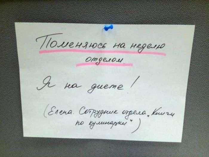 Іскрометні жіночі оголошення та записки (17 фото)