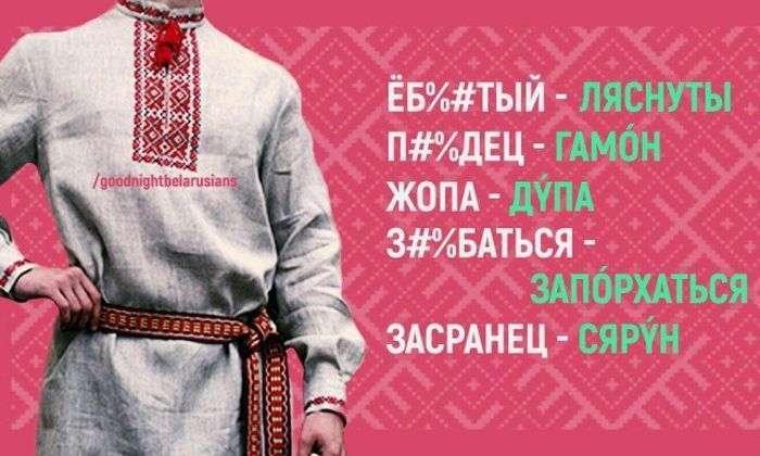 Альтернатива російським лайки в білоруській мові (4 картинки)