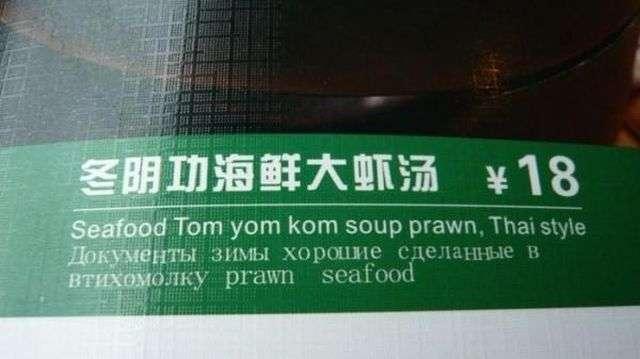 Коли переклад меню трохи не вдався (20 фото)