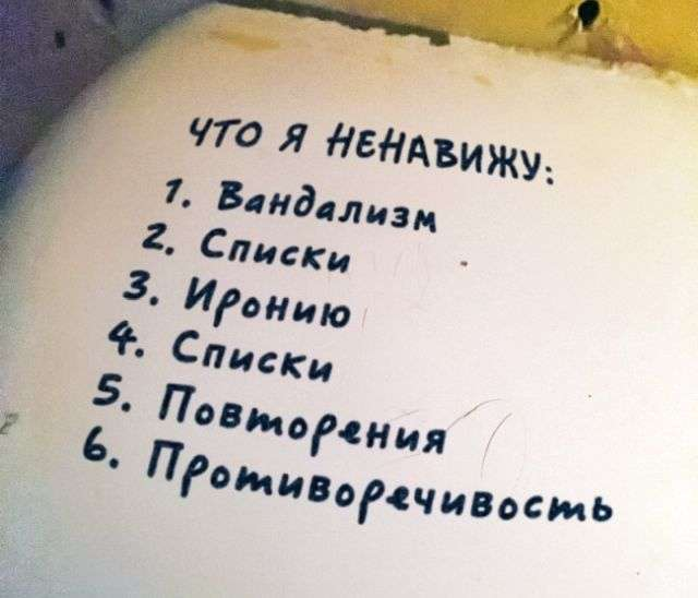 Креативні написи на стінах (26 фото)