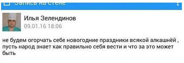 Лікар Ілля Зелендинов про обставини справи (2 скріншота)