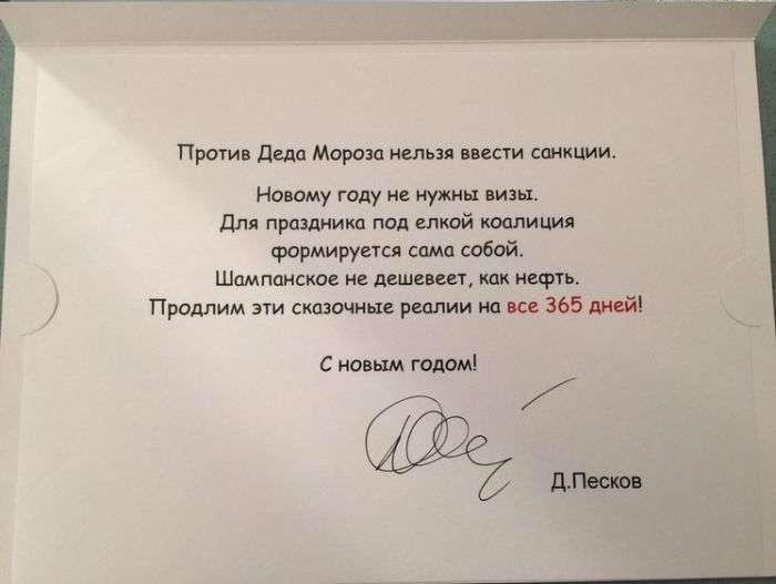 Оригінальне новорічне привітання Дмитра Пєскова (2 фото)