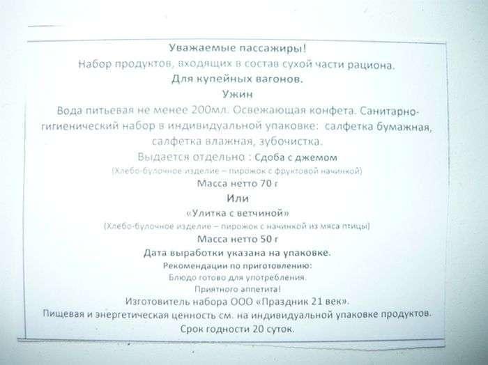 Харчування в купейних вагонах нових поїздів Москва - Санкт-Петербург (4 фото)