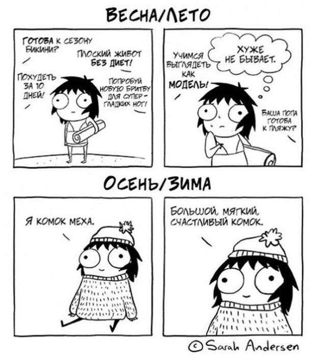 Комікси на тему, як важко бути жінкою (22 картинки)