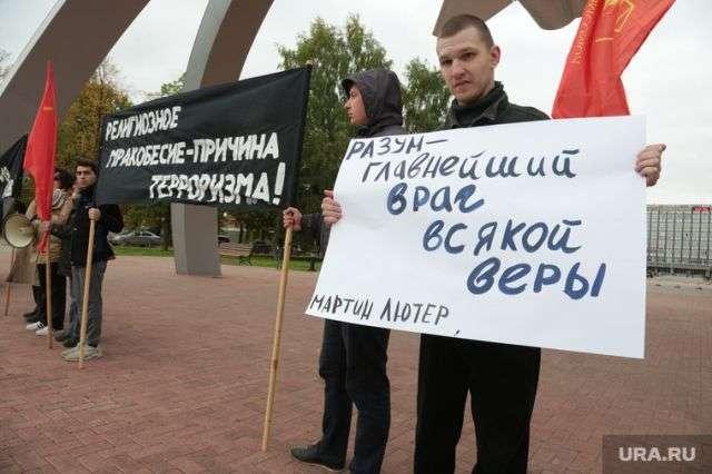Пермські атеїсти вийшли на мітинг проти мракобісся (4 фото)