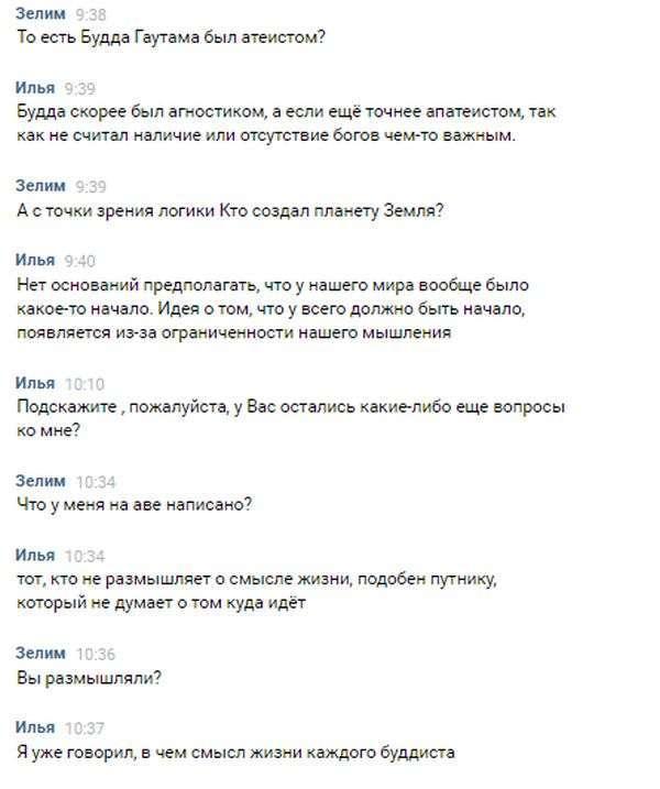 Розмова про релігію (4 скріншота)