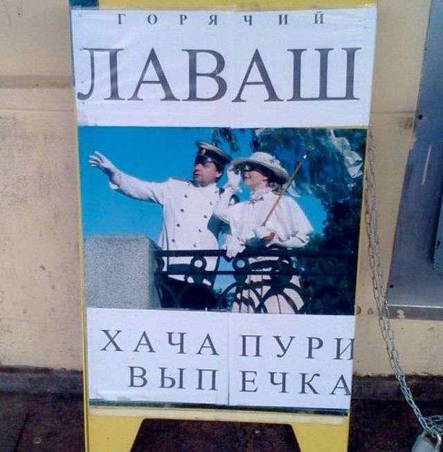 Таке ви зможете побачити тільки в Росії (28 фото)