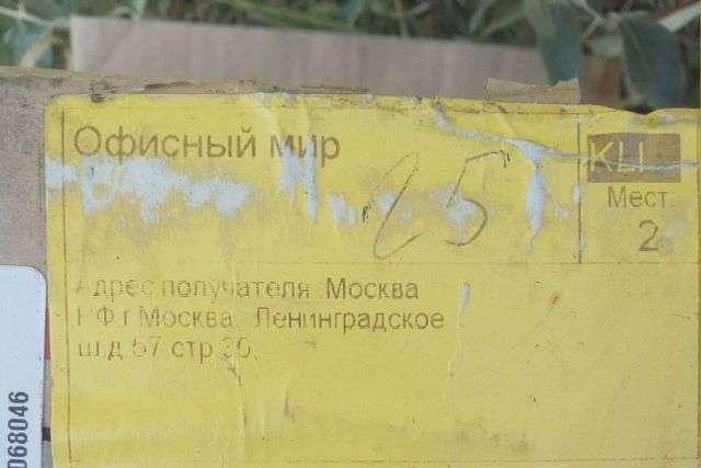 Під Ростовом-на-Дону знову виявлені розкриті посилки (4 фото)