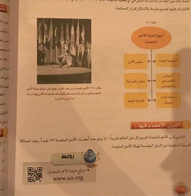 У підручники Саудівської Аравії потрапило фото короля в компанії магістра Йоди з «Зоряних воєн» (2 фото)