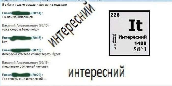 «Нові елементи таблиці Менделєєва (25 скріншотів)