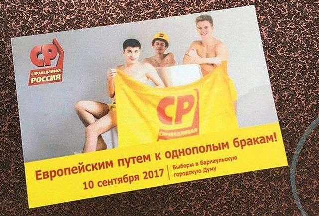 Передвиборчі гасла з російської глибинки (20 фото)