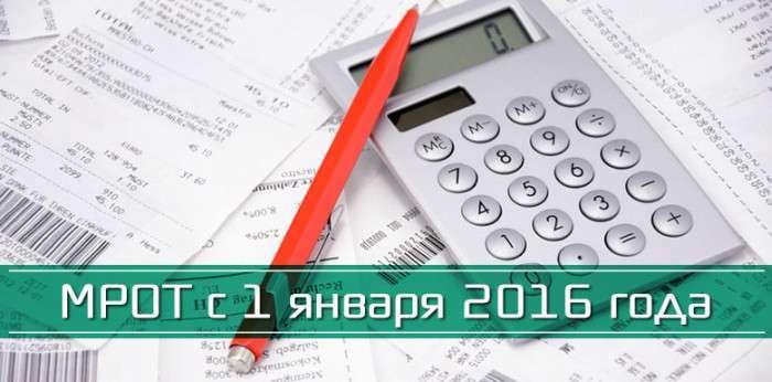 Найважливіші закони, які набувають чинності з 1 січня 2016 року (10 фото)