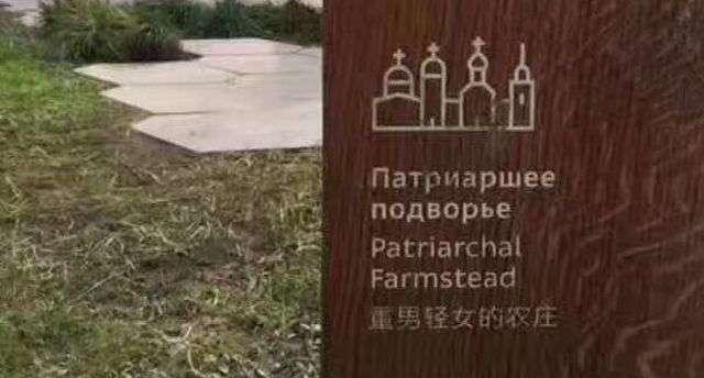 Труднощі перекладу в московському парку «Заряддя» (3 фото)