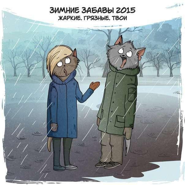 Зимові забави нинішньої зими (4 картинки)
