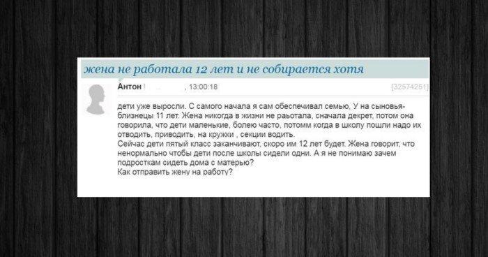 Жена не хочет работать: мужские и женские мнения с форумов Всячина