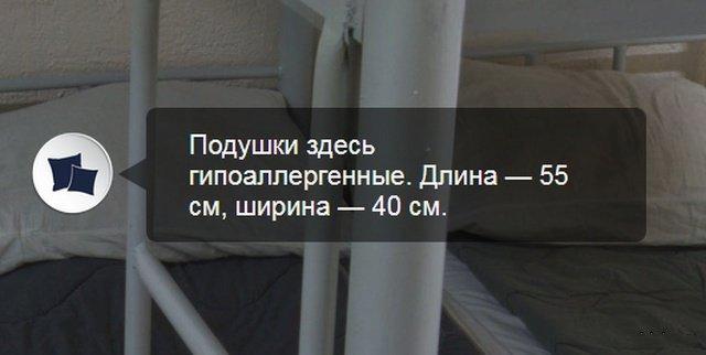 Виртуальная экскурсия по камере футболиста Павла Мамаева в СИЗО Всячина