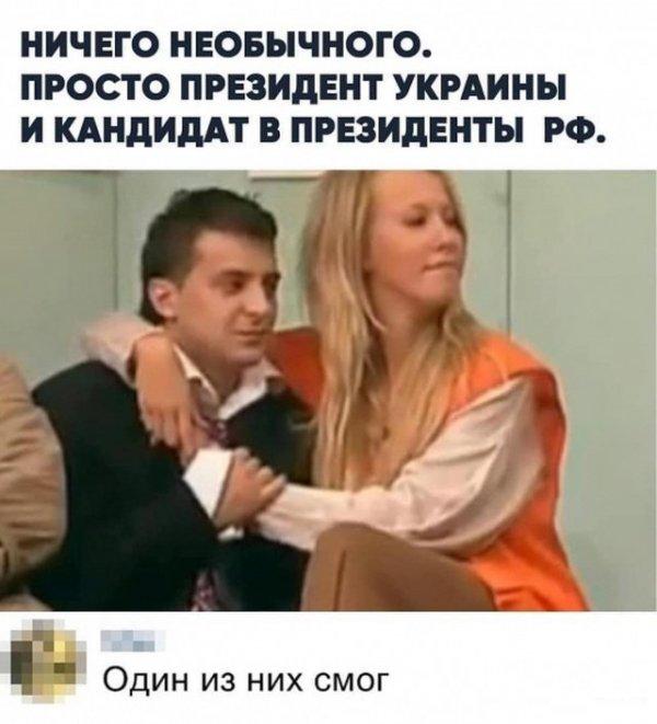 Шутки и мемы про Владимира Зеленского Юмор