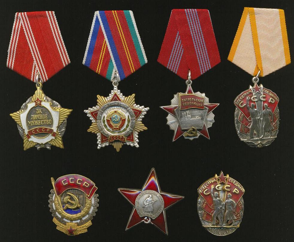 Отобранные награды. Часть 1 История,фалеристика