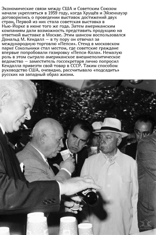 Как Советский Союз обменял подводные лодки на «Pepsi» Интересное