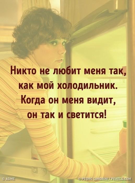 Жена приходит утром домой пьяная в дрыбадан. Муж бегает вокруг неё, кричит: «Если бы у меня был нож, — я б тебя зарезал!.. демотиваторы,отношения,приколы,юмор