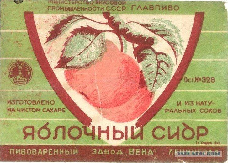 Вот пил бы, и пил: какие напитки были популярны в СССР