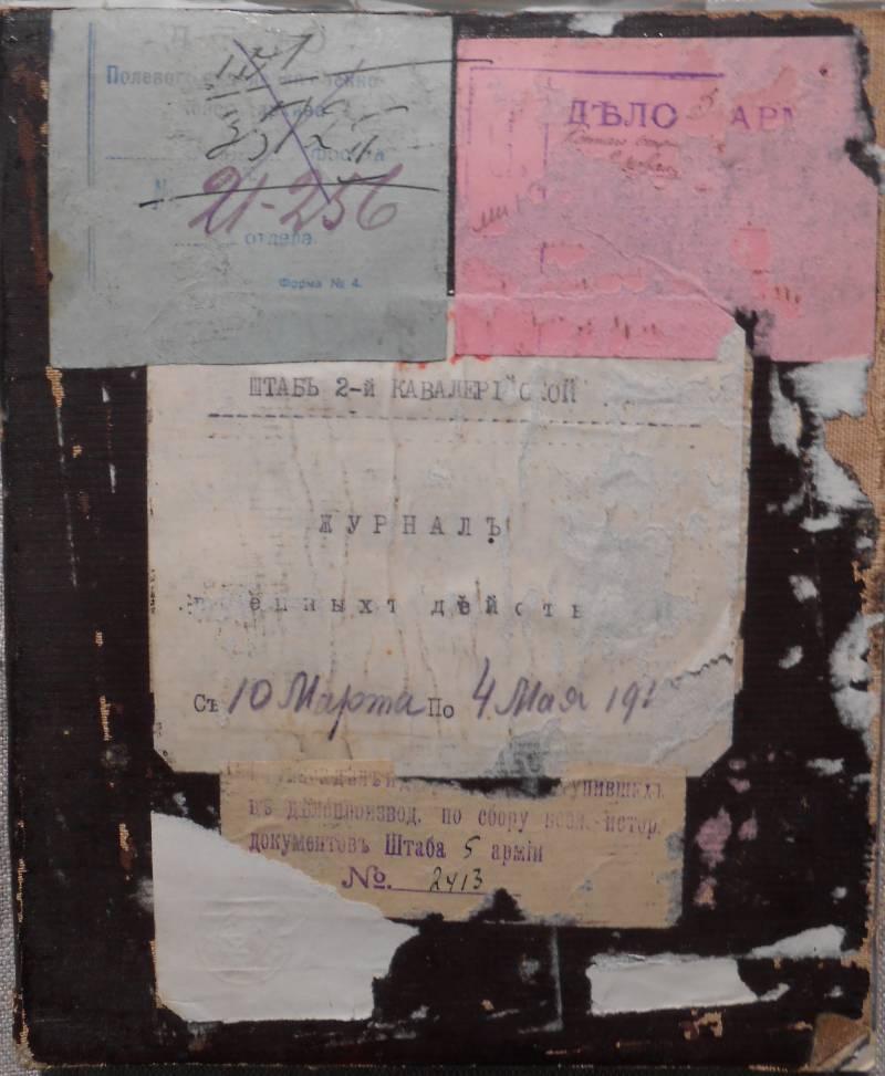 Полк поручика Ржевского на пороге мировой войны