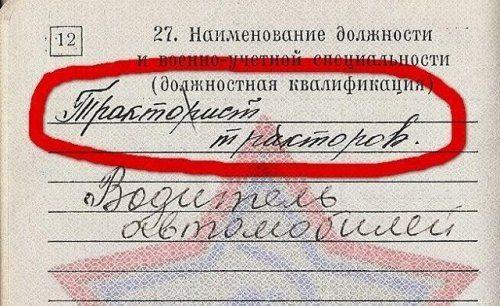 Необычные специальности, записанные в военных билетах