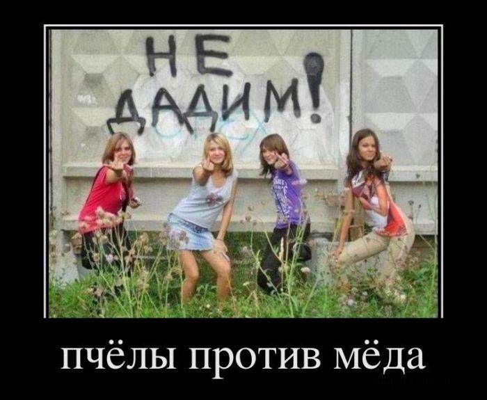 Забавные и веселые демотиваторы для хорошего настроения на весь день Демотиваторы про девушек,демотиваторы свежие,смешные демотиваторы,смешные демотиваторы про женщин