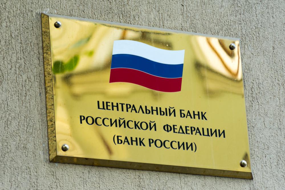 Несознательные граждане мешают Центробанку отчитываться об успехах россия