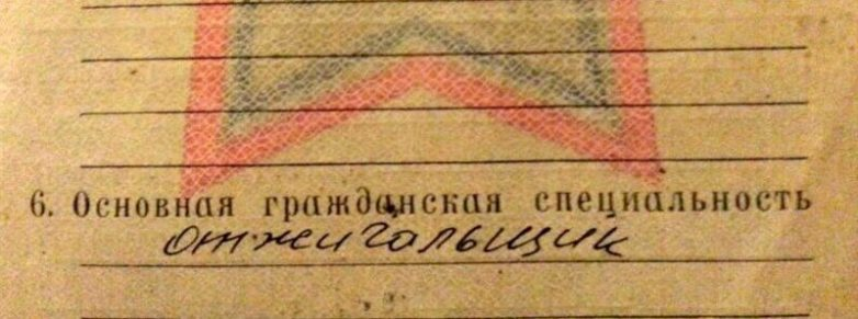 20 эпических записей в военных билетах