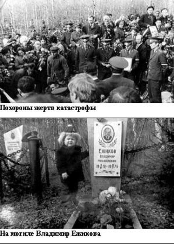 Рейс 109: самый жуткий теракт советской эпохи