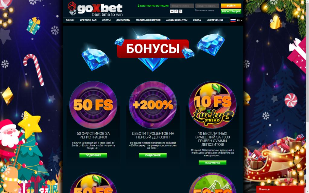 онлайн казино Гоуиксбет