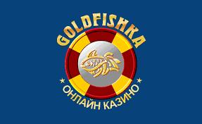 Казино ГолдФишка-одно из самых популярных на просторах рунета