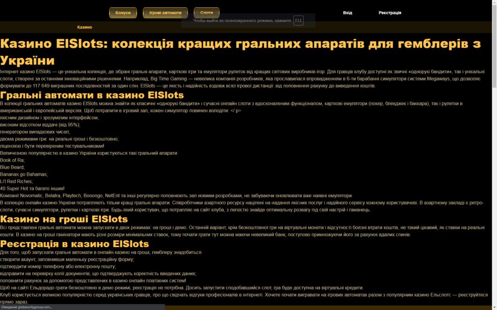 Онлайн-казино Eldorado