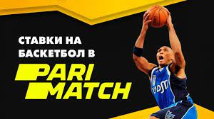Ставки на баскетбол в Париматч | Прогнозы и ставки в Париматч