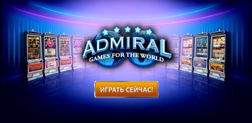 Бесплатные вращения в онлайн-казино Адмирал