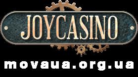 Joycasino Украина 2021 - лучшие бонусы